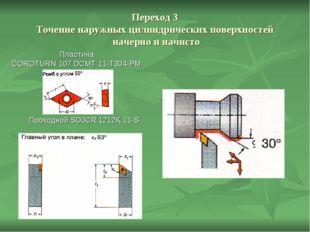 Переход 3 Точение наружных цилиндрических поверхностей начерно и начисто Прох