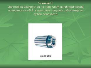 Установ II Заготовка базируется по наружной цилиндрической поверхности ø8,2 в