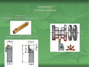 Переход 4 Точение канавок Пластина COROCUT N123 P2-0150-0001-GF Канавочный RF
