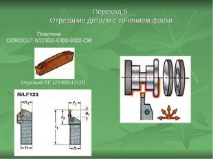 Переход 5 Отрезание детали с точением фаски Пластина COROCUT N123G2-0300-0002