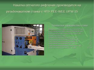 Накатка сетчатого рифления производится на резьбонакатном станке с ЧПУ PEE-WE