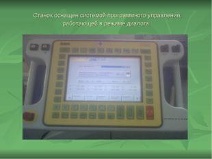 Станок оснащен системой программного управления, работающей в режиме диалога