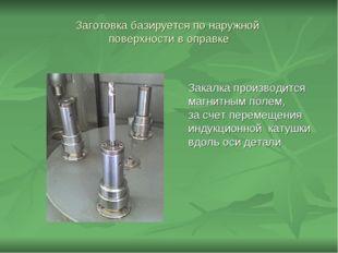 Заготовка базируется по наружной поверхности в оправке Закалка производится м