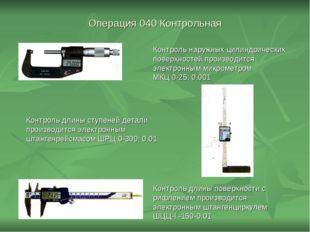 Операция 040 Контрольная Контроль наружных цилиндрических поверхностей произв