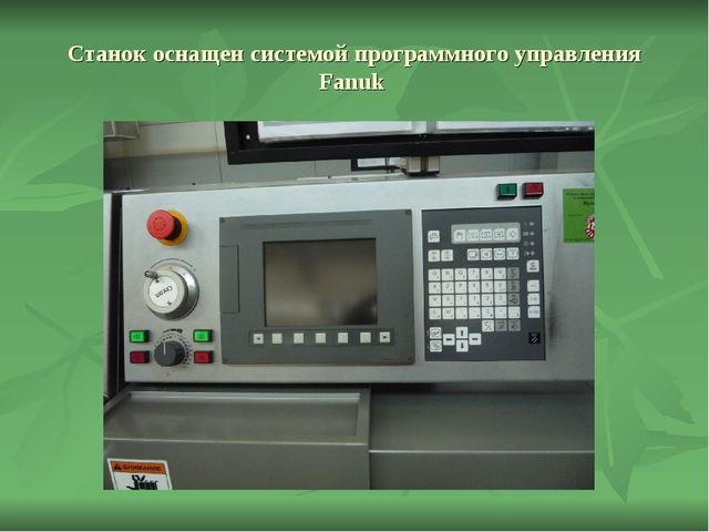 Станок оснащен системой программного управления Fаnuk