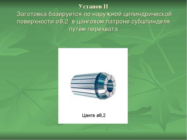 Установ II Заготовка базируется по наружной цилиндрической поверхности ø8,2 в...