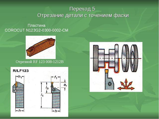 Переход 5 Отрезание детали с точением фаски Пластина COROCUT N123G2-0300-0002...