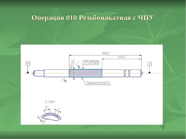 Операция 010 Резьбонакатная с ЧПУ