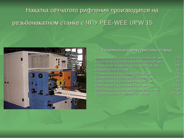 Накатка сетчатого рифления производится на резьбонакатном станке с ЧПУ PEE-WE...