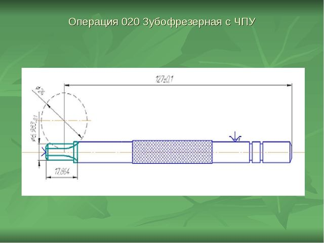 Операция 020 Зубофрезерная с ЧПУ