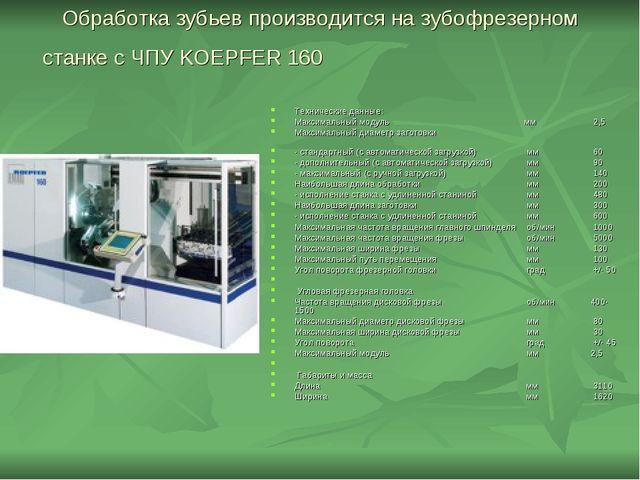 Обработка зубьев производится на зубофрезерном станке с ЧПУ KOEPFER 160 Техни...