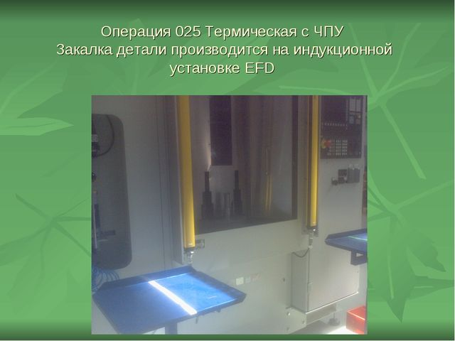 Операция 025 Термическая с ЧПУ Закалка детали производится на индукционной ус...