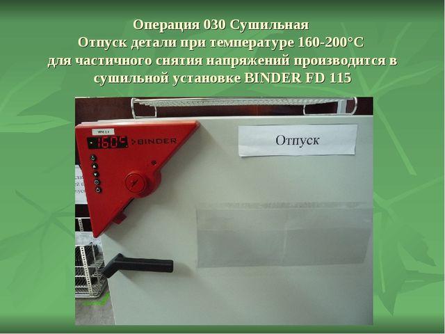 Операция 030 Сушильная Отпуск детали при температуре 160-200°С для частичного...