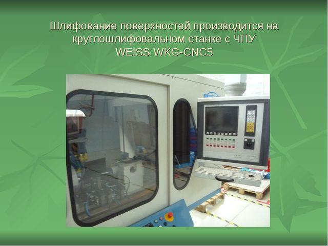 Шлифование поверхностей производится на круглошлифовальном станке с ЧПУ WЕISS...