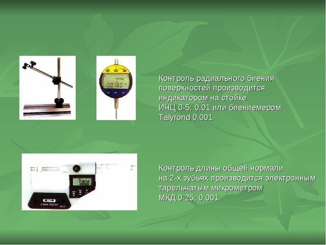 Контроль радиального биения поверхностей производится индикатором на стойке И...