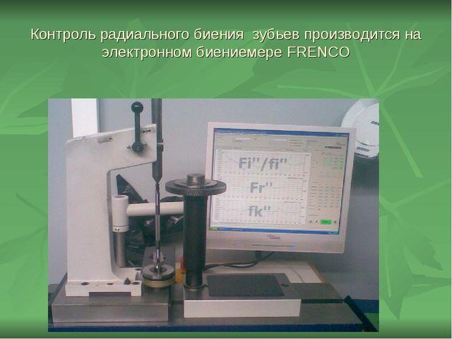 Контроль радиального биения зубьев производится на электронном биениемере FRE...