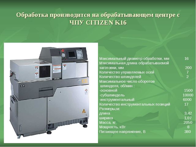 Обработка производится на обрабатывающем центре с ЧПУ CITIZEN K16 Максимальны...