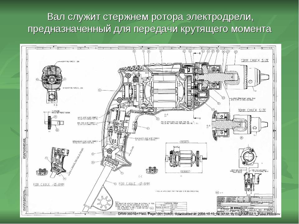 Вал служит стержнем ротора электродрели, предназначенный для передачи крутящ...
