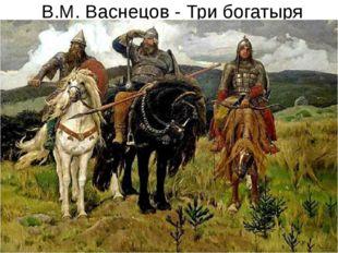 В.М. Васнецов - Три богатыря