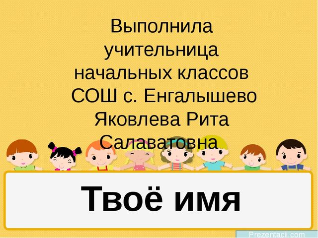 Твоё имя Выполнила учительница начальных классов СОШ с. Енгалышево Яковлева Р...