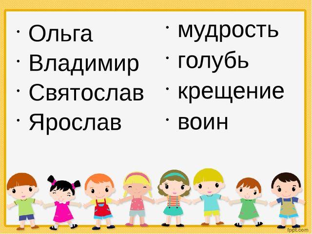 Ольга Владимир Святослав Ярослав мудрость голубь крещение воин