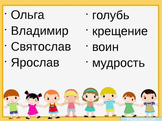 Ольга Владимир Святослав Ярослав Prezentacii.com голубь крещение воин мудрость