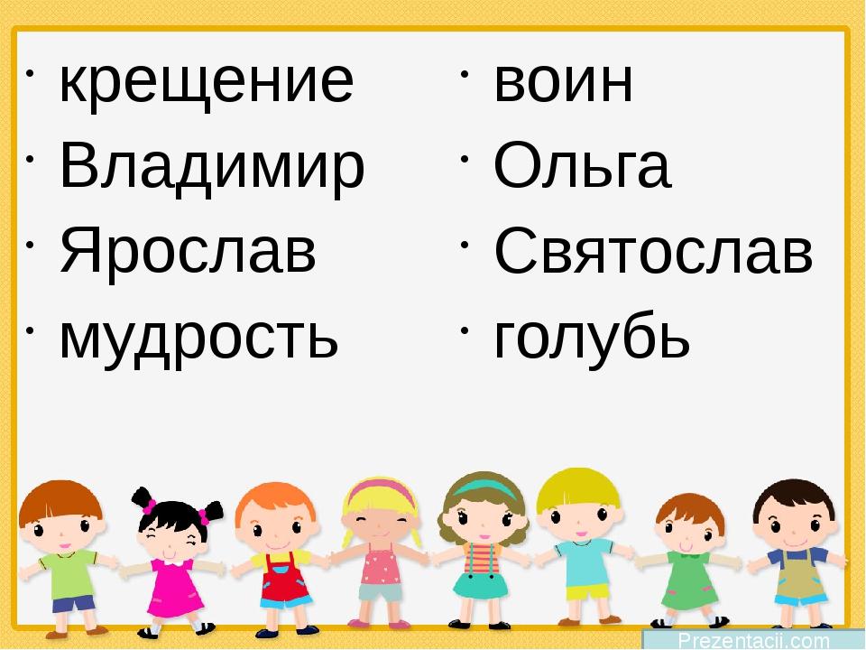 крещение Владимир Ярослав мудрость Prezentacii.com воин Ольга Святослав голубь