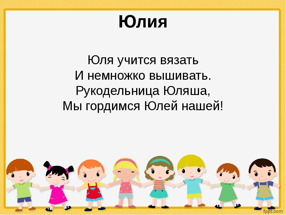 Юлия Юля учится вязать И немножко вышивать. Рукодельница Юляша, Мы гордимся Ю...
