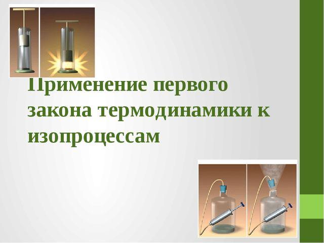 Применение первого закона термодинамики к изопроцессам