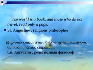 The world is a book, and those who do not travel, read only a page. St. Augu