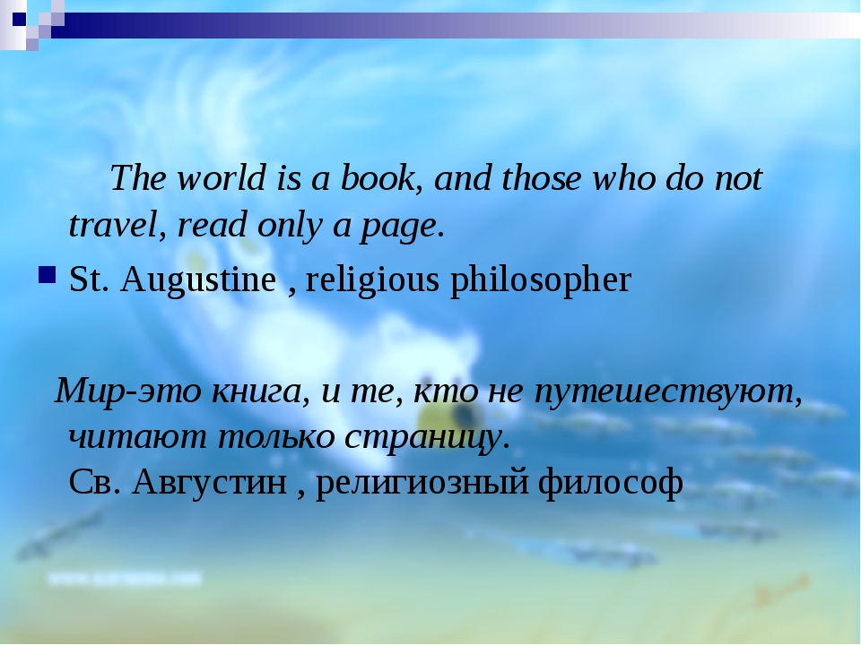 The world is a book, and those who do not travel, read only a page. St. Augu...