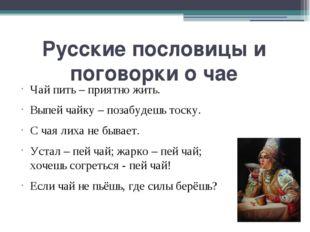 Известные русские поговорки  Я русский