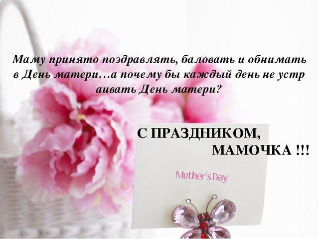 Прими мои поздравления маме 68