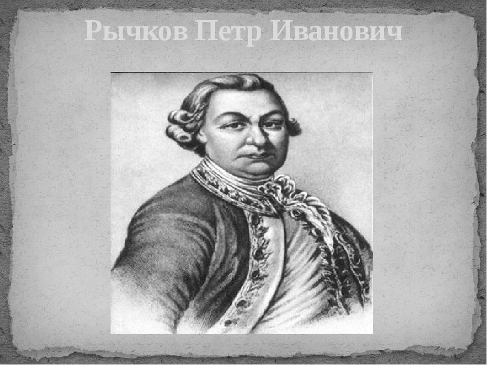 Рычков Петр Иванович