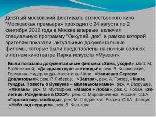 """Десятый московский фестиваль отечественного кино """"Московская премьера» проход"""
