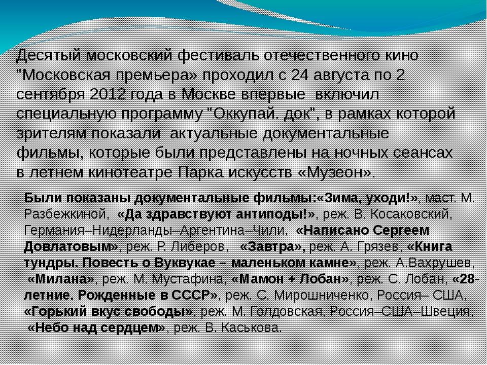 """Десятый московский фестиваль отечественного кино """"Московская премьера» проход..."""