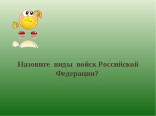 Назовите  виды  войск Российской Федерации?