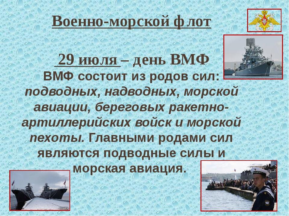 Военно-морской флот   29 июля – день ВМФ ВМФ состоит из родов сил: подводных,...