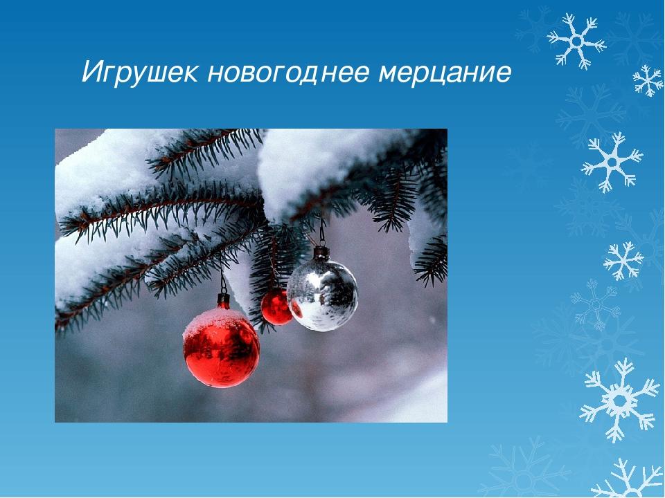 Игрушек новогоднее мерцание