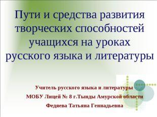 Пути и средства развития творческих способностей учащихся на уроках русского