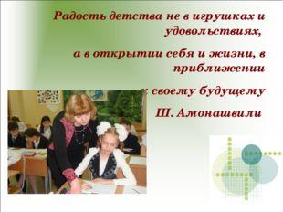 Радость детства не в игрушках и удовольствиях, а в открытии себя и жизни, в п
