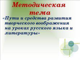 Методическая тема «Пути и средства развития творческого воображения на уроках