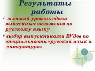 Результаты работы высокий уровень сдачи выпускных экзаменов по русскому языку