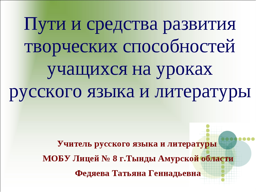 Пути и средства развития творческих способностей учащихся на уроках русского...