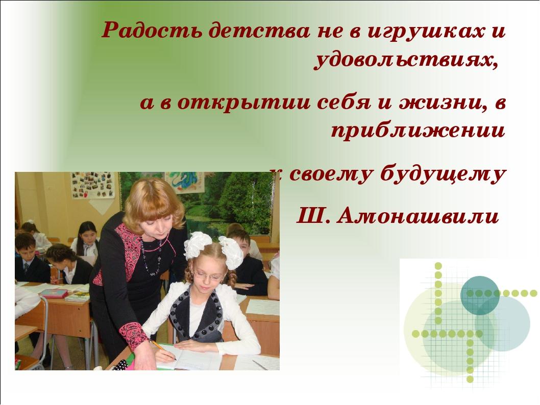 Радость детства не в игрушках и удовольствиях, а в открытии себя и жизни, в п...