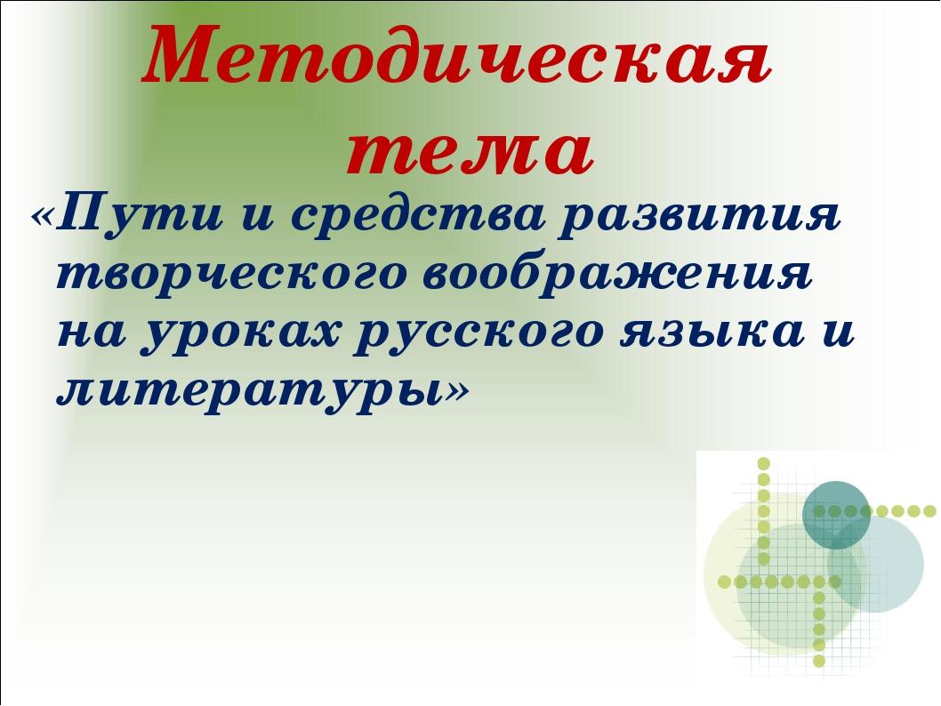 Методическая тема «Пути и средства развития творческого воображения на уроках...
