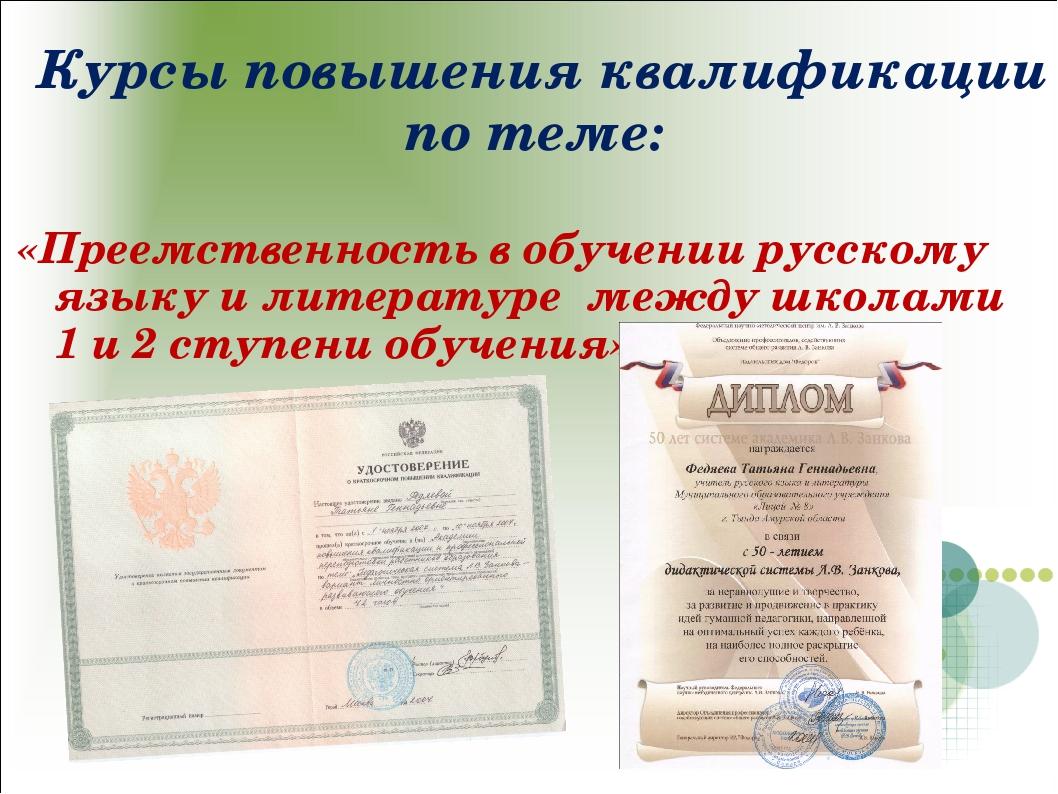 Курсы повышения квалификации по теме: «Преемственность в обучении русскому яз...