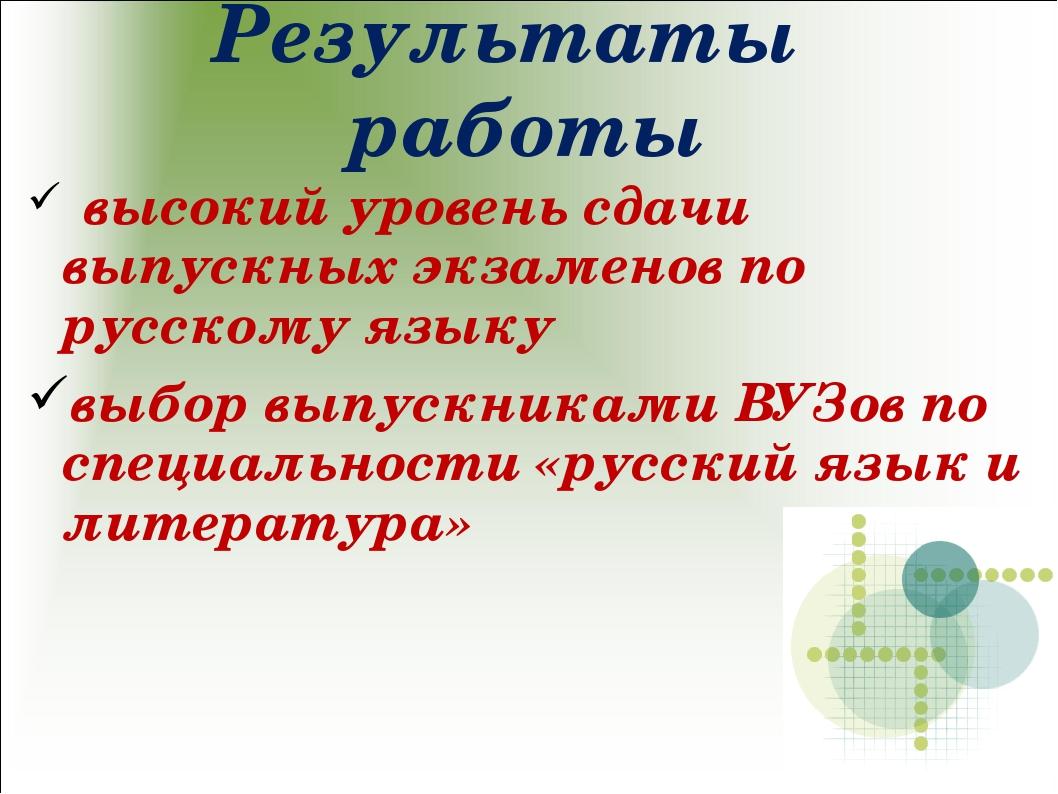Результаты работы высокий уровень сдачи выпускных экзаменов по русскому языку...