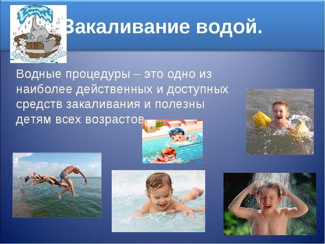 Водные процедуры – это одно из наиболее действенных и доступных средств закал...