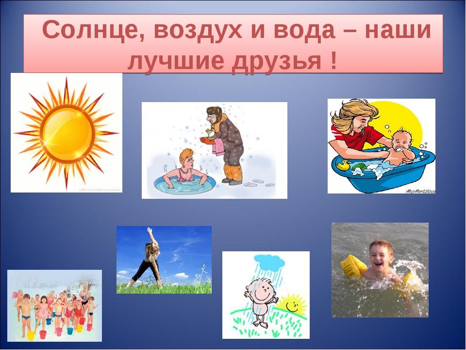 Солнце, воздух и вода – наши лучшие друзья !